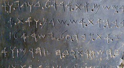 A Bibliát igazolja egy ókori kőtábla